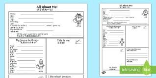 All About Me Worksheets Pdf Arch Character Worksheets Flashcard Maker Arch Character