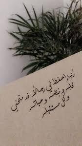 زوجي محمد كلمات Mots Damour Proverbe Islam Et Citations Arabes