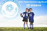 Сайт футбольных конкурсов