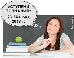 Первый Международный конкурс на лучший студенческий реферат  Первый Международный конкурс на лучший студенческий реферат Новости Арсеньевские вести