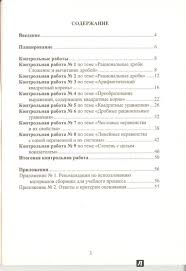 Алгебра класс Контрольные работы в новом формате Учебное  все