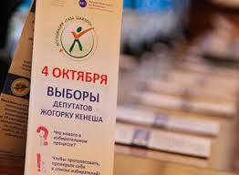 БШК  Мекеним Кыргызстан  партиясынын  шайлоо тизмесинен 9 талапкерди чыгарды