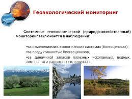 Презентация на тему Мониторинг окружающей среды Урок экологии  10 Геоэкологический мониторинг Системные геоэкологический