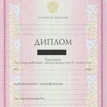 Купить диплом колледжа в Челябинске Купить диплом колледжа с 2004 г по 2007 г