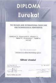 Серебряная <b>медаль</b> Салона «Брюссель-Иннова/<b>Эврика</b> 2013»