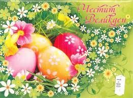 Красиви картички за великден с цветя и яйца. Pd0590 Kartichka Dvulistna S Plik Chestit Velikden