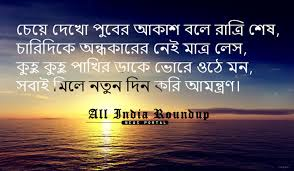 Good Morning Quotes For Girlfriend New Good Morning SMS Messages In Bangla Good Morning Quotes Wishes