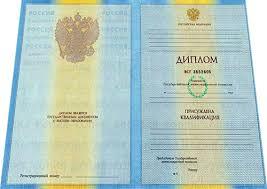 Фото диплома высшем уровне Документы выполняются только на бланках ГОЗНАК а что дает возможность не сомневаться в их оригинальности Совершенное отсутствие предоплаты оплатить