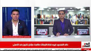 """خالد الغندور: """"أيوه قناة الزمالك اتعملت لتكون ضد الأهلى"""".. فيديو - اليوم  السابع"""