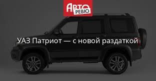 На внедорожниках УАЗ Патриот появилась новая <b>раздатка</b> ...