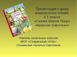 Курсовая работа Уроки внеклассного чтения в начальной школе Внеклассное чтение в начальной школе курсовая