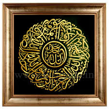 Small Picture Islamic Wall Hanging Frames Interior Home Design Home Decorating