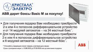 «Кристалл-<b>Электро</b>» — сеть магазинов электроматериалов ...