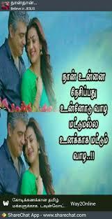Pin By Durai Raj Uc On Durais Special Love Husband Quotes Tamil