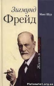 Скачать Шур М Зигмунд Фрейд Жизнь и смерть Психология Книги  Шур М Зигмунд Фрейд Жизнь и смерть