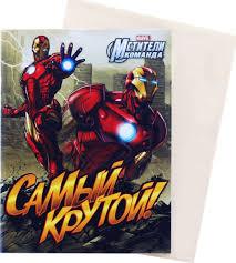 <b>Marvel Блокнот</b>-открытка Самый крутой 32 листа — купить в ...