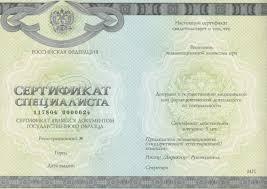 Купить медицинский сертификат специалиста нового образца в Москве Медицинский сертификат специалиста