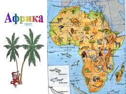Сочинение на тему дня в африке > есть ответ Сочинение на тему 3 дня в африке