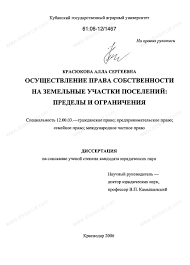 изъятие земельного участка диссертация Портал правовой информации  изъятие земельного участка диссертация фото 10