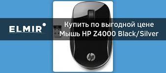 <b>Мышь HP Z4000 Black/Silver</b> (2HW66AA) купить | ELMIR - цена ...