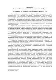 Отчет По Практике Рекламное Агентство Особенности маркетинга образовательных услуг