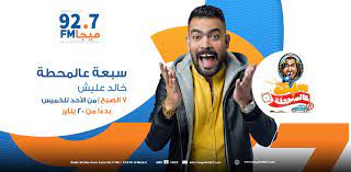 سبعة عالمحطة مع خالد عليش - Home