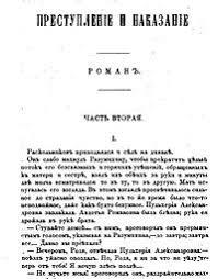 Преступление и наказание Википедия Издание
