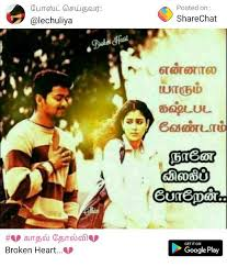feel my love share chat tamil images