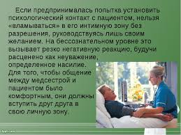 Общение медсестры с родственниками умирающего пациента дипломная  Общение медсестры с родственниками умирающего пациента дипломная работа