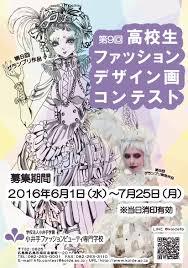 高校生ファッションデザイン画コンテスト締切間近 小井手