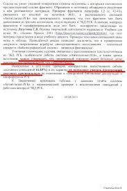 Новости Руспрес Плагиатор Бурматов пал оклеветанный молвой  Заключение экспертов Российской Государственной Библиотеки для увеличения нажмите мышкой