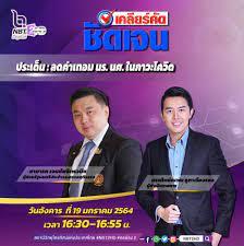 Live NBT2HD