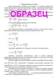 Курсовая работа Определение параметров вращательного движения  Наверх