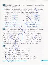 ГДЗ Тетрадь по математике класс Истомина часть  21стр