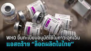 WHO อนุมัติฉุกเฉินแล้ว วัคซีนโควิด-19 แอสตร้าเซเนก้า