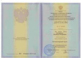 Образование Ветеринар на дом Беликов Леонид Диплом