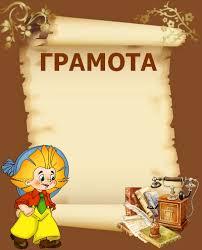 Персональный сайт Каусарии Гаяновой Шаблоны Грамоты дипломы