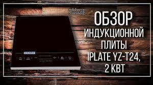 Обзор индукционной <b>плиты iPlate YZ-T24</b> - YouTube