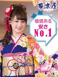 成人式の振袖レンタル購入と卒業式の袴レンタルは菊京屋