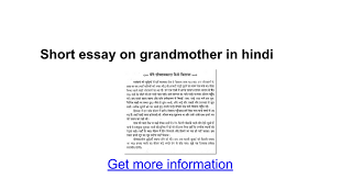 short essay on grandmother in hindi google docs