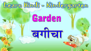 garden in hindi learn hindi for kids learn hindi through  garden in hindi learn hindi for kids learn hindi through english hindi grammar