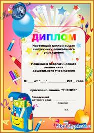Дипломы Выпускник детского сада Оформление детского сада все  Дипломы выпускника детского сада