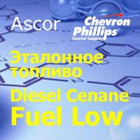 Контрольное дизельное топливо с низким цетановым числом ascor  Контрольное дизельное топливо с низким цетановым числом