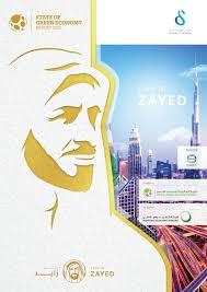 Trinity Industries Organizational Chart Uae State Of Green Economy Report 2019 By Dubai Carbon Issuu