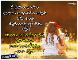 Beautiful Friendship Quotes Telugu Best of Best Telugu Friendship Quotes With Beautiful HD Wallpapers 24
