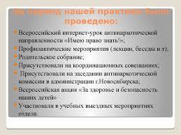 Отчет по практике Федеральная служба РФ по контролю за оборотом   За период нашей практики было проведено