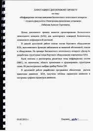 mirea кафедра ЭФУ Аннотация · Аннотация