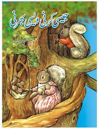 e books for jesi karni wesi bharni kids storis urdu