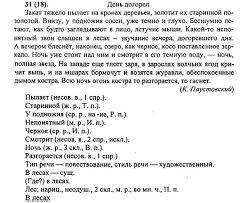 Готовые домашние задания по русскому языку за класс к учебнику  31