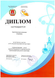 Книготорговая компания ГраНиКа • О нас Наши достижения Диплом участника xii специализированной выставки Образование 2016 Волгоград
